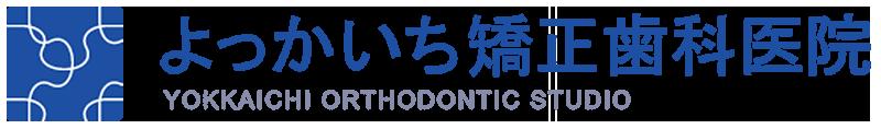 四日市の歯医者・歯科【よっかいち矯正歯科医院】矯正歯科認定医による治療